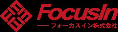 フォーカスイン株式会社 - FocusIn Corporation